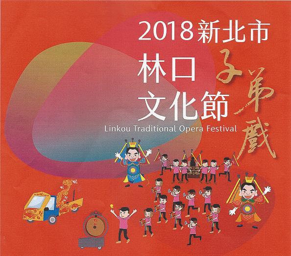 2018林口子弟戲文化節【文化表演&遶境】