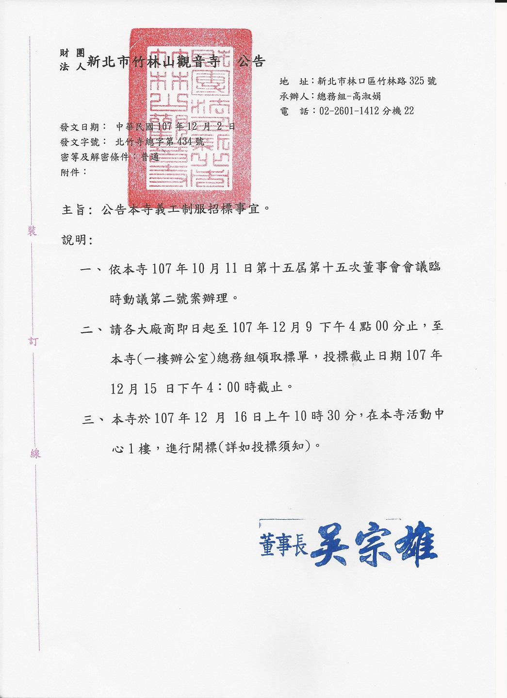 107年竹林山觀音寺義工制服招標事宜.
