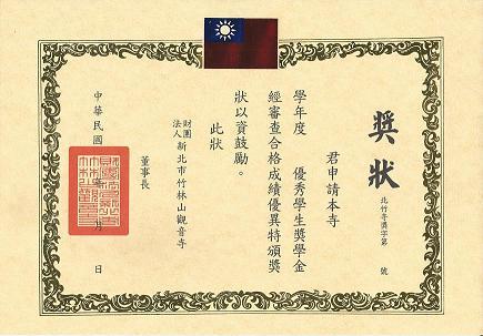 2019年【最新獎學金申請辦法】