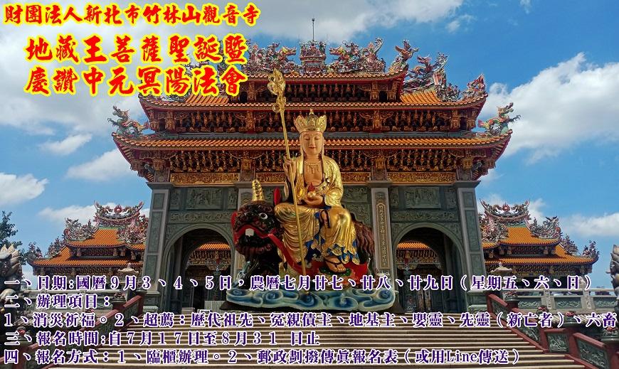 地藏王菩薩聖誕暨慶讚中元冥陽法會
