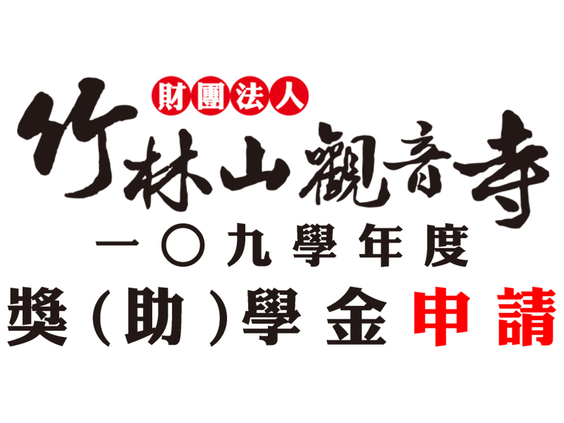 【109學年度獎學金頒發入選名單】